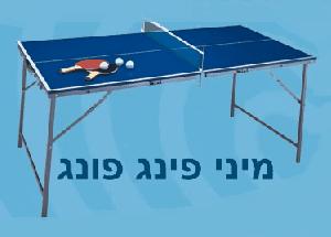 שולחן מיני פינג פונג להשכרה