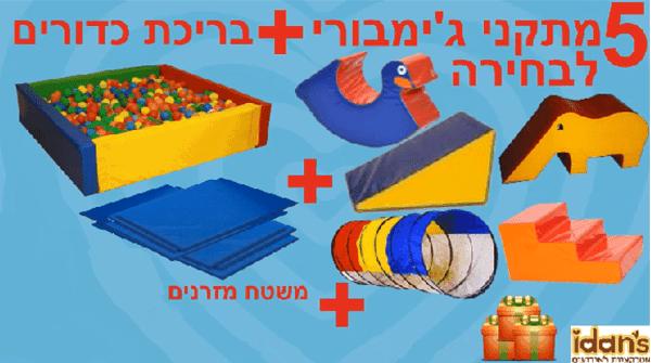 עידנס-גימבורי-להשכרה-חבילת-5-מתקניםבריכת-כדוריםמשטח-מזרנים