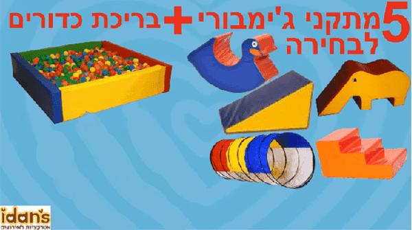 עידנס-גימבורי-להשכרה-חבילת-5-מתקניםבריכת-כדורים